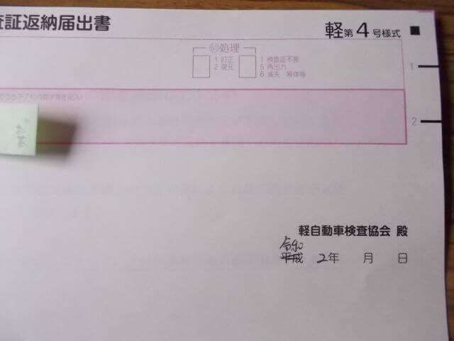軽自動車抹消書類 OCR4号