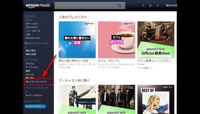 Amazon Musicトップページ