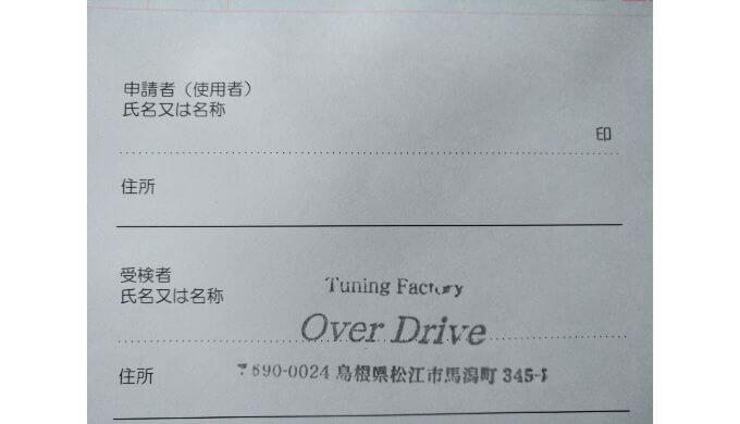 車検時の書類の押印部分