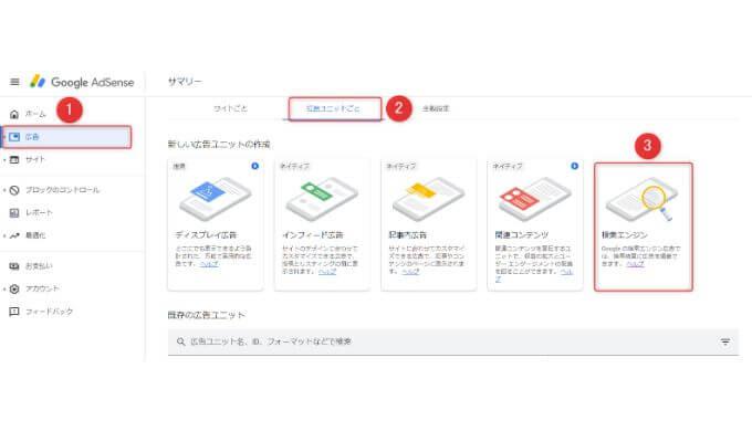 アドセンス 検索エンジンコード