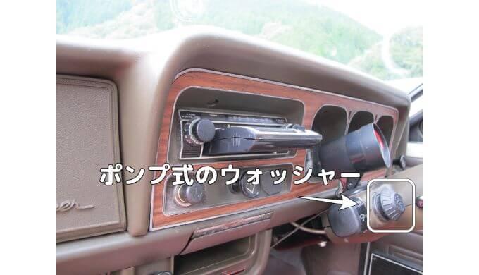 昭和40年代のウォッシャーポンプはゴム式