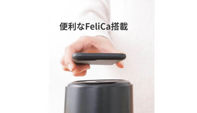 RAKUTEN HAND はFelica に対応