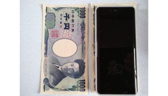 千円札よりひと回り小さいサイズ