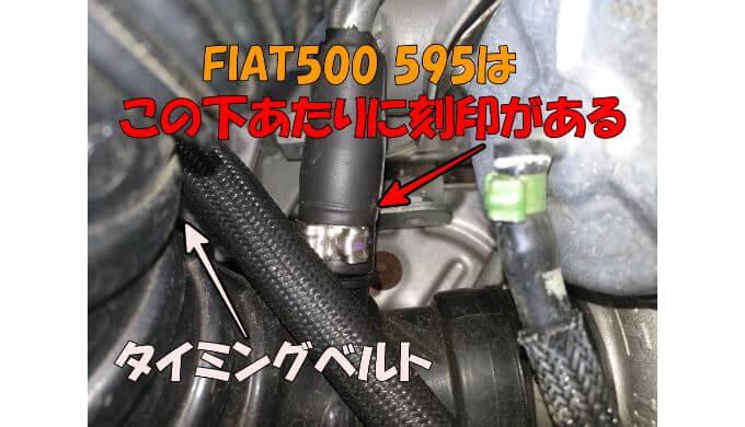 595アバルトのエンジン型式刻印位置