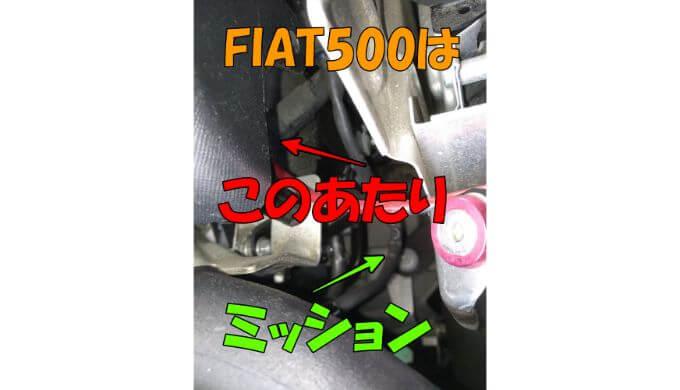 FIAT500 2気筒エンジン型式刻印位置
