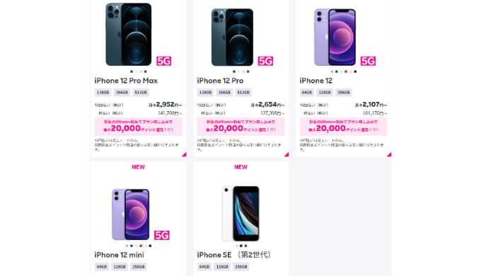 楽天モバイルからiPhone登場